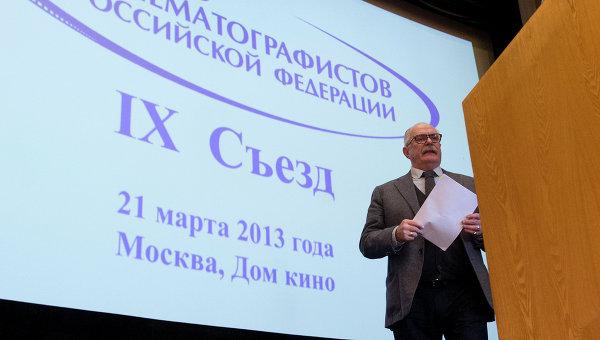 IХ Съезд Союза кинематографистов России