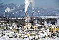 Вид на Байкальский целлюлозно-бумажный комбинат (БЦБК) в Иркутской области