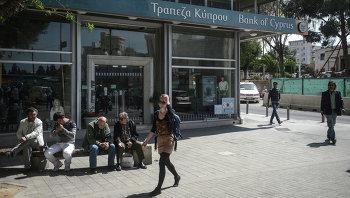 Закрытый офис Bank of Cyprus в Никосии