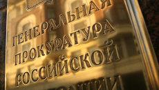 Генеральная прокуратура РФ. Архив
