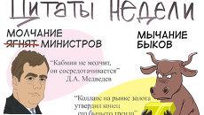 Итоги недели в карикатурах. 15.04.2013 - 19.04.2013