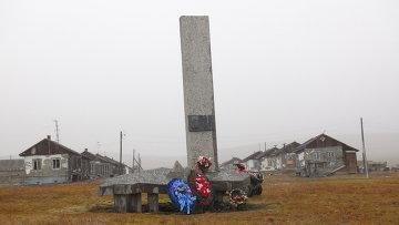 Поселок Ушаковский на острове Врангеля, памятник Г. Ушакову. Архивное фото