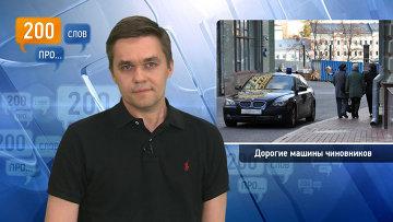 200 слов про дорогие машины чиновников