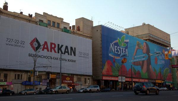 Реклама на фасадах зданий в Москве