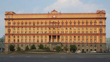 Здание ФСБ РФ в Москве