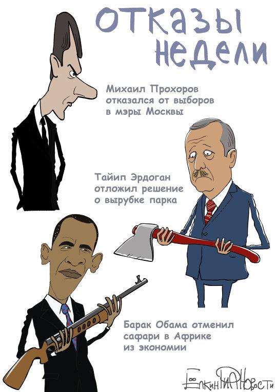 Итоги недели в карикатурах. 10.06.2013 - 14.06.2013