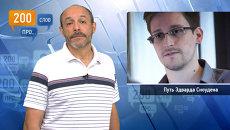 200 слов про путь Эдварда Сноудена
