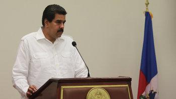 Николас Мадуро. Архивное фото