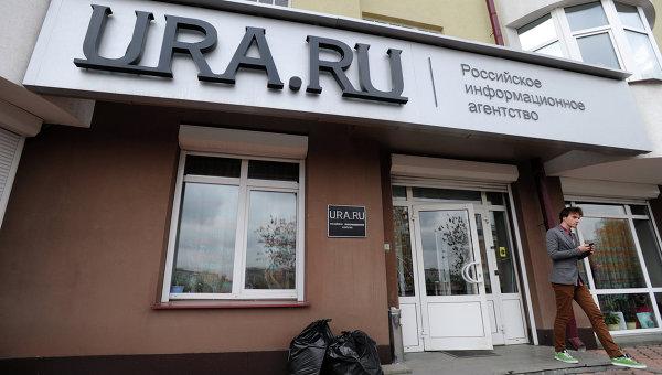 Информационное агентство URA.Ru в Екатеринбурге