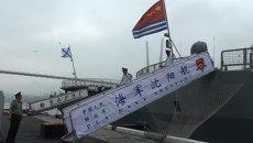 Корабли ВМФ Китая швартуются во Владивостоке