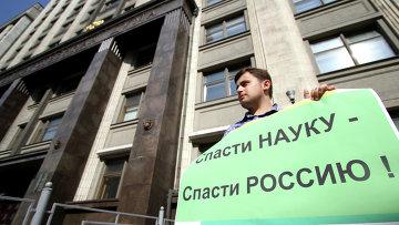 Митинг против реформы РАН у здания Госдумы, архивное фото