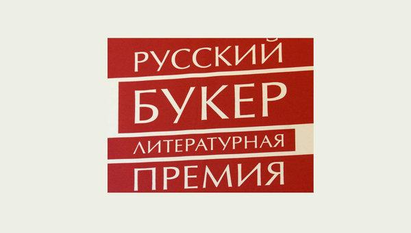 Премия Русский Букер
