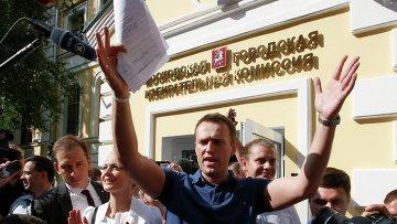 Навальный подал документы в Мосизбирком