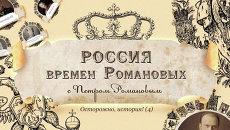 Князь Потемкин-Таврический, жертва информационной войны