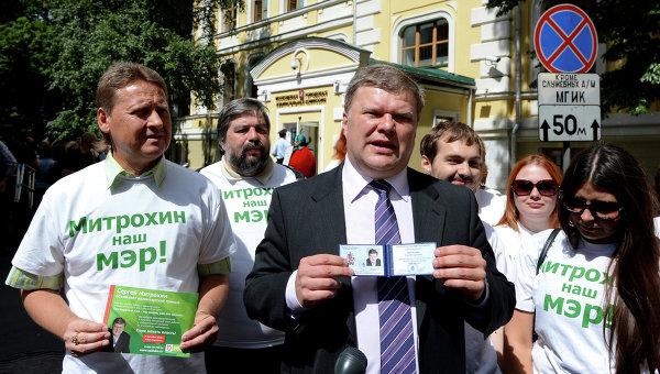 Регистрация кандидатов в мэры Москвы А.Навального и С.Митрохина