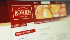 Сайт компании Рошен. Архивное фото