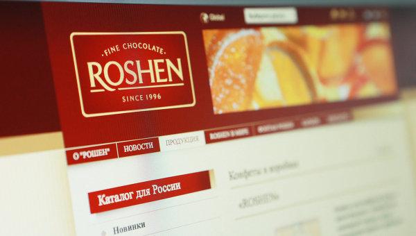 Сайт компании Рошен