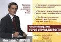 Листовка в поддержку кандидата в мэры Москвы Николая Левичева
