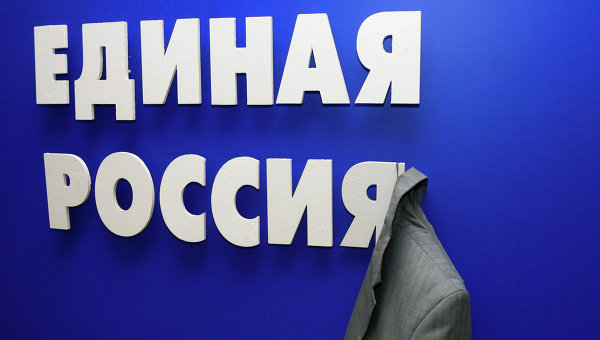 Вывеска Единая Россия. Архивное фото