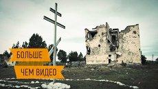 Южная Осетия спустя пять лет после войны. Интерактивный репортаж
