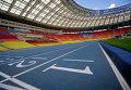 """Стадион """"Лужники"""" перед чемпионатом мира по легкой атлетике"""