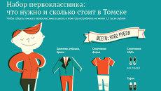 Набор первоклассника: что нужно и сколько стоит в Томске