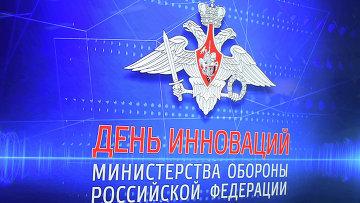 Выставка День инноваций Министерства обороны РФ. Архивное фото