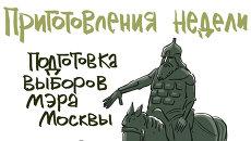 Итоги недели в карикатурах Сергея Елкина. 19.08.2013 - 23.08.2013