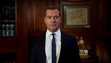 Медведев поздравил россиян с Днем знаний и рассказал о законе об образовании