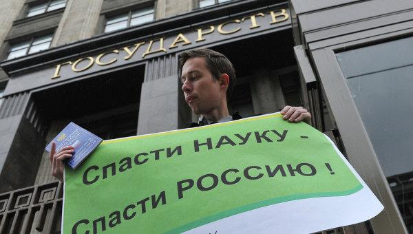 Митинг против реформы РАН у Госдумы РФ. 17 сентября 2013 года