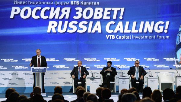 Президент РФ Владимир Путин на форуме Россия зовет!, фото с места события