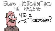 Итоги недели в карикатурах Сергея Елкина. 30.09.2013 - 04.10.2013