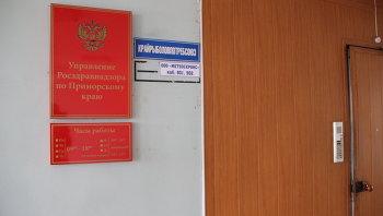 Офис Росздравнадзора. Архив