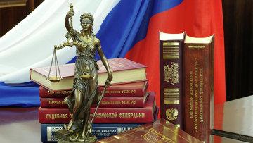 Статуя Фемиды и юридическая литература, архивное фото