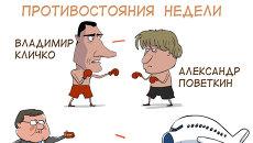 Итоги недели в карикатурах Сергея Елкина. 07.10.2013 - 11.10.2013