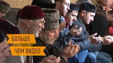 Празднование Курбан-байрама в Чеченской республике. Интерактивный репортаж
