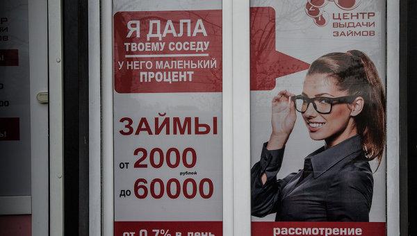 Реклама займов, архивное фото