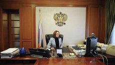 Рабочий кабинет министра экономразвития РФ Эльвиры Набиуллиной, 2012 год