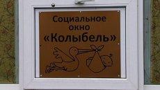 Окна надежды для младенцев, или Как работают бэби-боксы в России