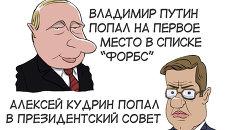 Итоги недели в карикатурах Сергея Елкина. 28.10.2013 - 01.11.2013