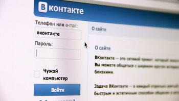 Социальная сеть ВКонтакте. Архивное фото.