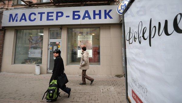 Здание офиса Мастер-банка в Москве, архивное фото