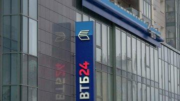 Банк ВТБ24. Архивное фото