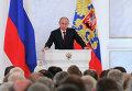 Послание президента РФ В.Путина к Федеральному Собранию, архивное фото