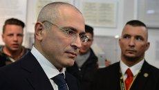 Бывший глава нефтяной компании ЮКОС Михаил Ходорковский. Архивное фото