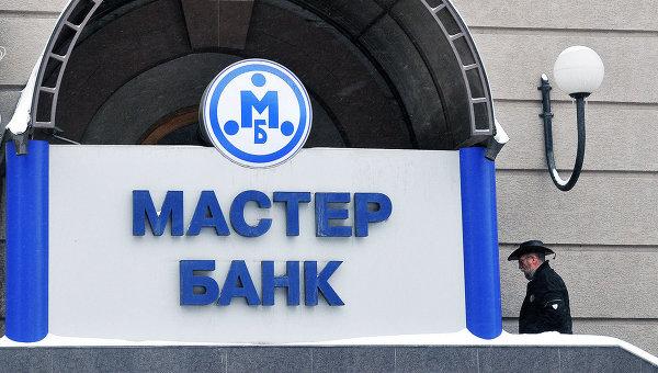 Мастер-Банк, архивное фото
