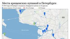 Места крещенских купаний в Петербурге