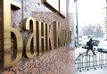 В деле Банка Москвы могут появиться новые обвиняемые, сообщает МВД