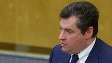 Депутат Леонид Слуцкий
