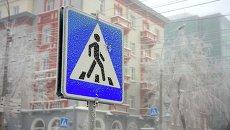 Знак пешеходный переход, архивное фото